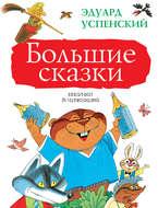 Большие сказки (сборник)