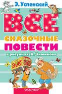 Все сказочные повести в рисунках В.Чижикова (сборник)