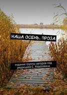 Наша осень. Проза. Издание группы авторов под редакцией С.Ходосевича