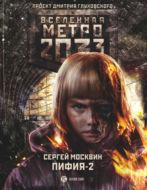 Метро 2033: Пифия-2. В грязи и крови