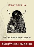 Маска Чырвонае Смерці (зборнік)