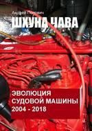 Шхуна «Чава». Эволюция судовой машины. 2004—2018