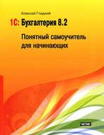 1С: Бухгалтерия 8.2. Понятный самоучитель для начинающих