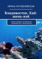 Владивосток. Хай-шень-вэй. Книга первая. Бутраммусс. Юноминчен. Миллионка