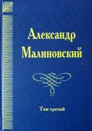 Под открытым небом. Собрание сочинений в 4 томах. Том 3