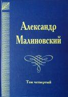 Под открытым небом. Собрание сочинений в 4 томах. Том 4