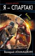 Я – Спартак! Битва за Рим