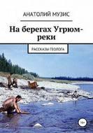 На берегах Угрюм-реки (из рассказов геолога)