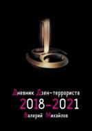 Дневник дзен-террориста. 2018—2019