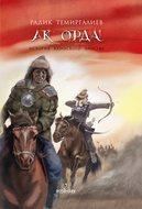 Ак-Орда. История Казахского ханства