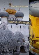 Пиво в Московии