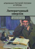 Литературный оверлок. Выпуск №4\/2018