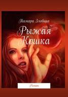 Рыжая Кошка. Роман