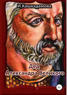 Дед Александра Великого