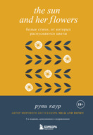 The Sun and Her Flowers. Белые стихи, от которых распускаются цветы