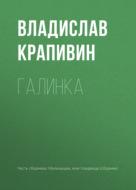 Галинка