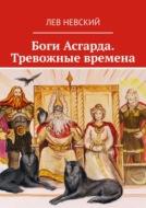Боги Асгарда. Тревожные времена
