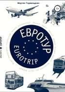 Евротур-Eurotrip 2.0