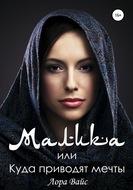 Малика, или Куда приводят мечты