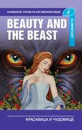 Красавица и чудовище \/ Beauty and the Beast