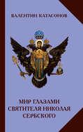 Мир глазами святителя Николая Сербского