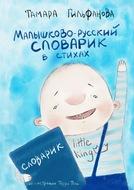 Малышково-русский словарик встихах