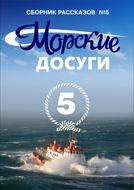 Морские досуги №5
