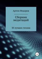 Сборник медитаций, визуализаций и гипнотических сценариев