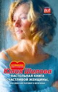 Настольная книга счастливой женщины, или Женский разговор о мужчинах!