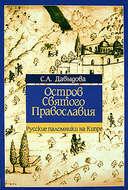 Остров святого православия. Русские паломники на Кипре в XII-XX веках
