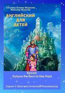 Английский для детей. Время Future Perfect inthePast. Серия © Лингвистический Реаниматор
