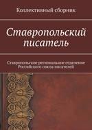 Ставропольский писатель. Коллективный сборник