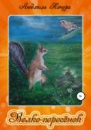 Сказки про белочек. Книга 1. Волко-поросёнок
