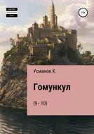 Гомункул (9-10)