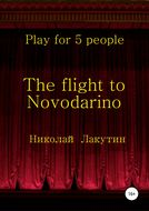The flight to Novodarino. Play for 5 people