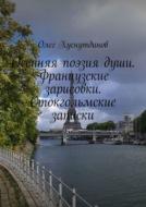 Осенняя поэзия Души. Французские зарисовки