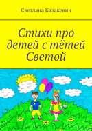 Стихи про детей стётей Светой