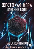 Жестокая игра. Книга 5. Древние боги. Том 3