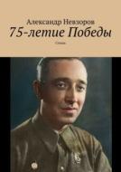 75-летие Победы. Стихи