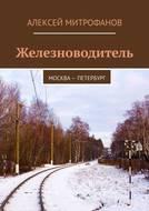 Железноводитель. Москва – Петербург