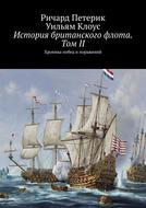 История британского флота. ТомII. Хроника побед и поражений