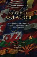 История флагов. От рыцарских знамен до государственных штандартов