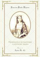 Практикум попереводу срусского языка. Уровни В2—С2. Книга 4