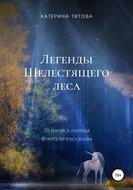 Легенды Шелестящего леса. Летопись первая. Фэнтези-рассказы