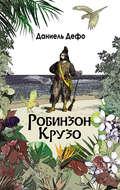 Робинзон Крузо. Дальнейшие приключения Робинзона Крузо (сборник)