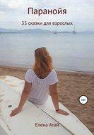 Паранойя. 33 сказки для взрослых