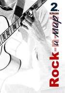 Rock имир. Часть 2