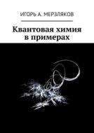 Квантовая химия впримерах