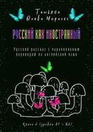 Русский как иностранный. Русский рассказ спараллельным переводом наанглийский язык. Книга 2(уровни А1—В2)