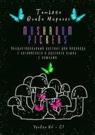Mushroom pickers. Неадаптированный рассказ для перевода санглийского ирусского языка сключами. Уровни В2 – С1